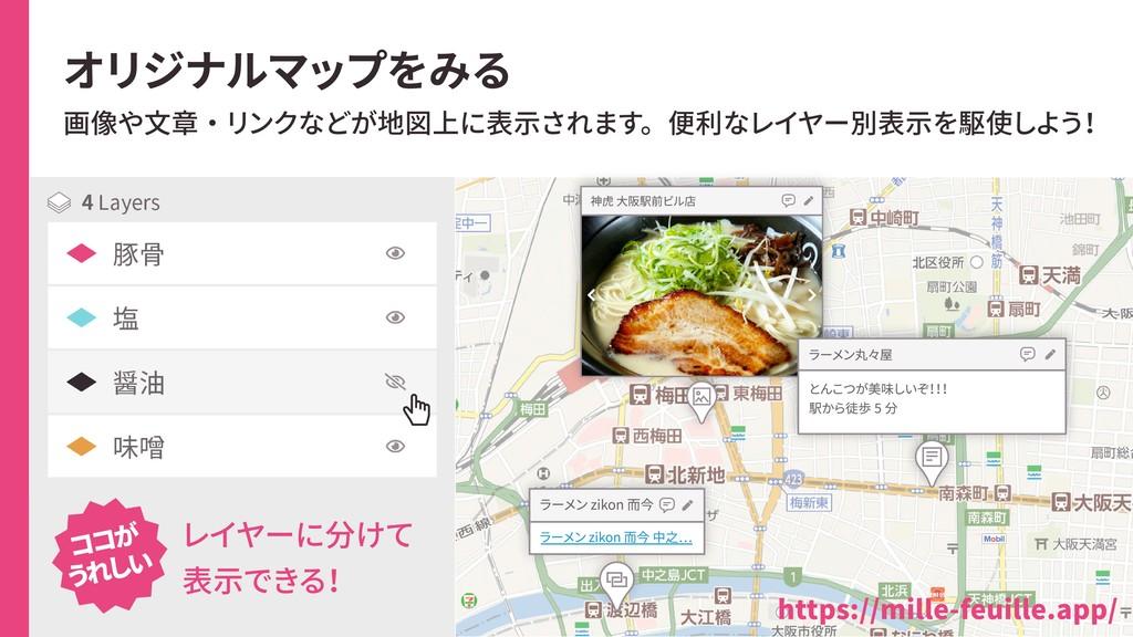 画像や文章・リンクなどが地図上に表示されます。便利なレイヤー別表示を駆使しよう ! オリジナル...