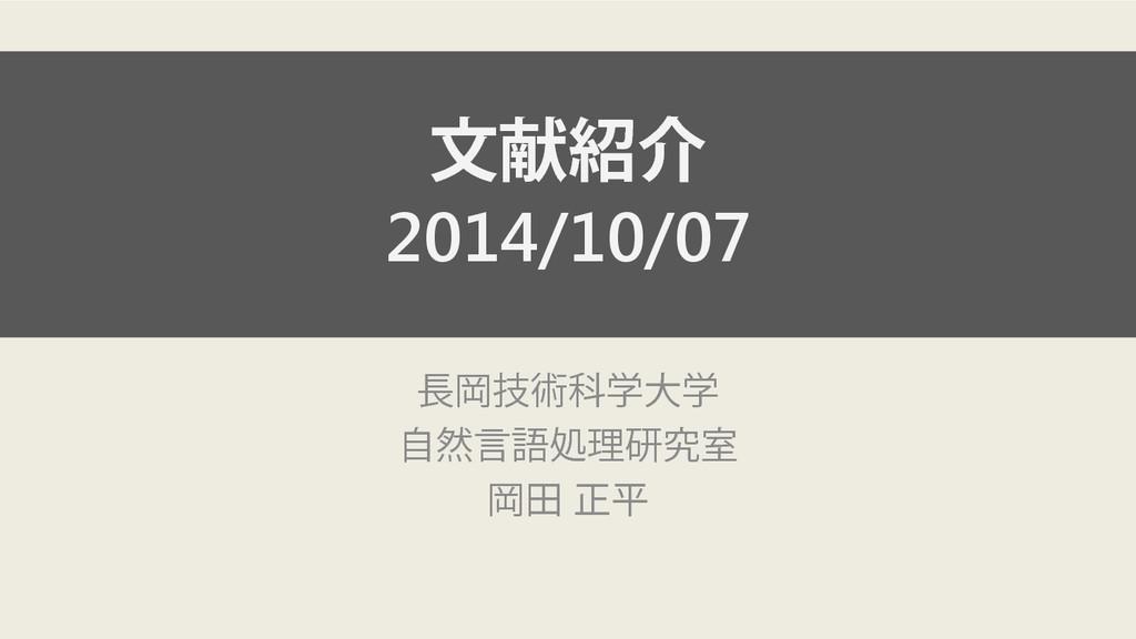 文献紹介 2014/10/07 長岡技術科学大学 自然言語処理研究室 岡田 正平