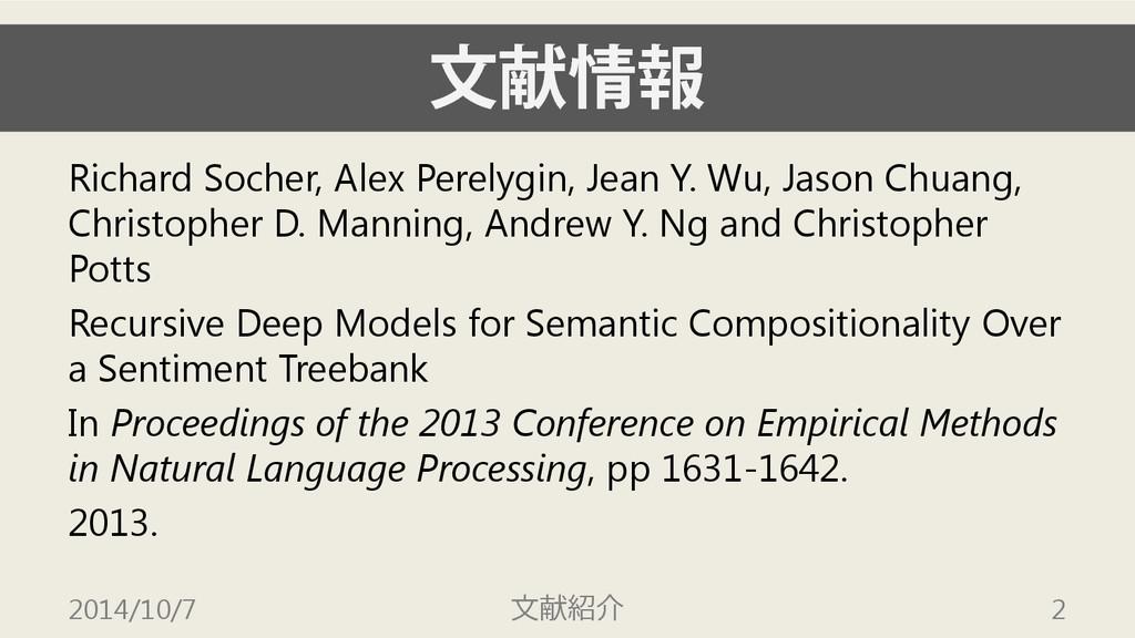 文献情報 Richard Socher, Alex Perelygin, Jean Y. Wu...