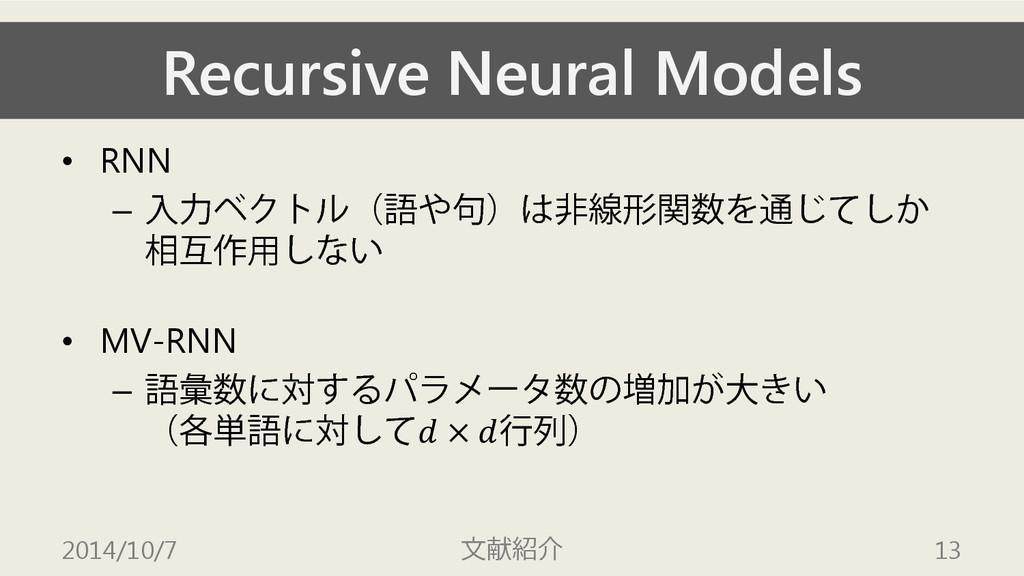 Recursive Neural Models • RNN – 入力ベクトル(語や句)は非線形...