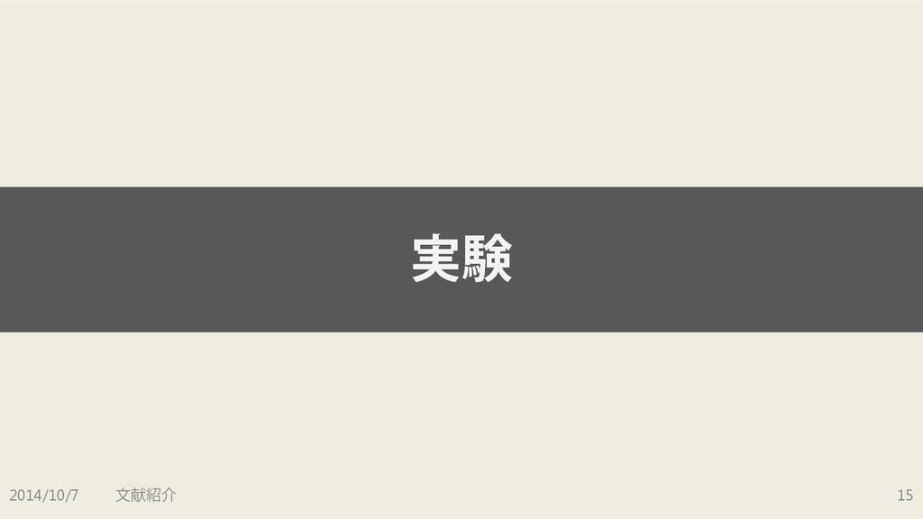 実験 2014/10/7 文献紹介 15