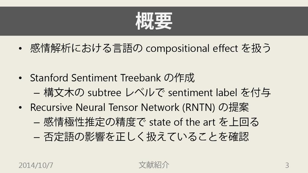 概要 • 感情解析における言語の compositional effect を扱う • Sta...