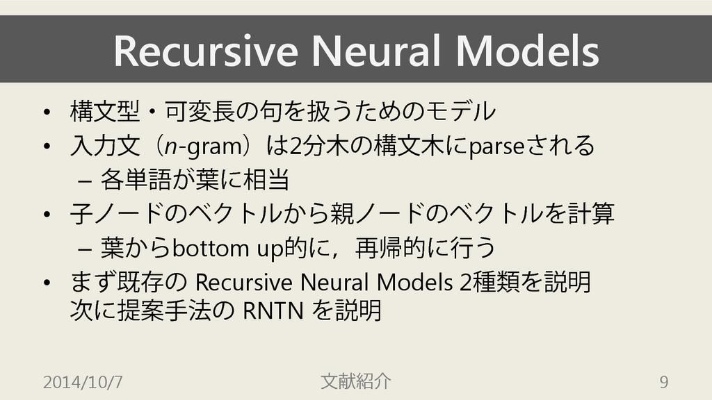Recursive Neural Models • 構文型・可変長の句を扱うためのモデル • ...