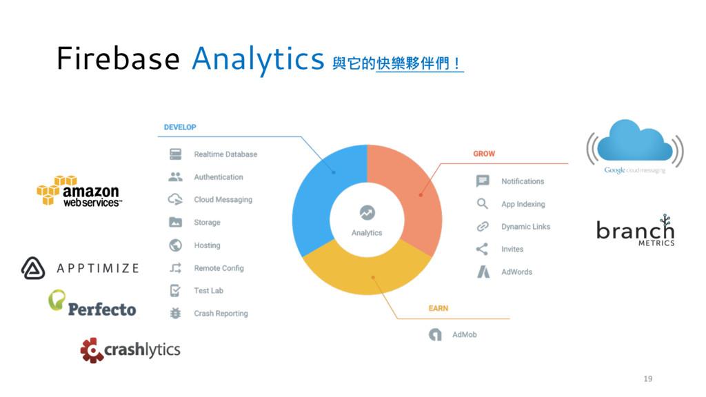 Firebase Analytics 與它的快樂夥伴們! 19
