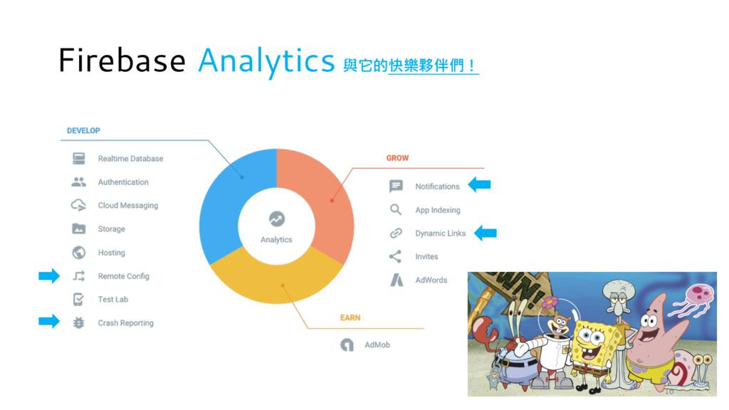 Firebase Analytics 與它的快樂夥伴們! 10