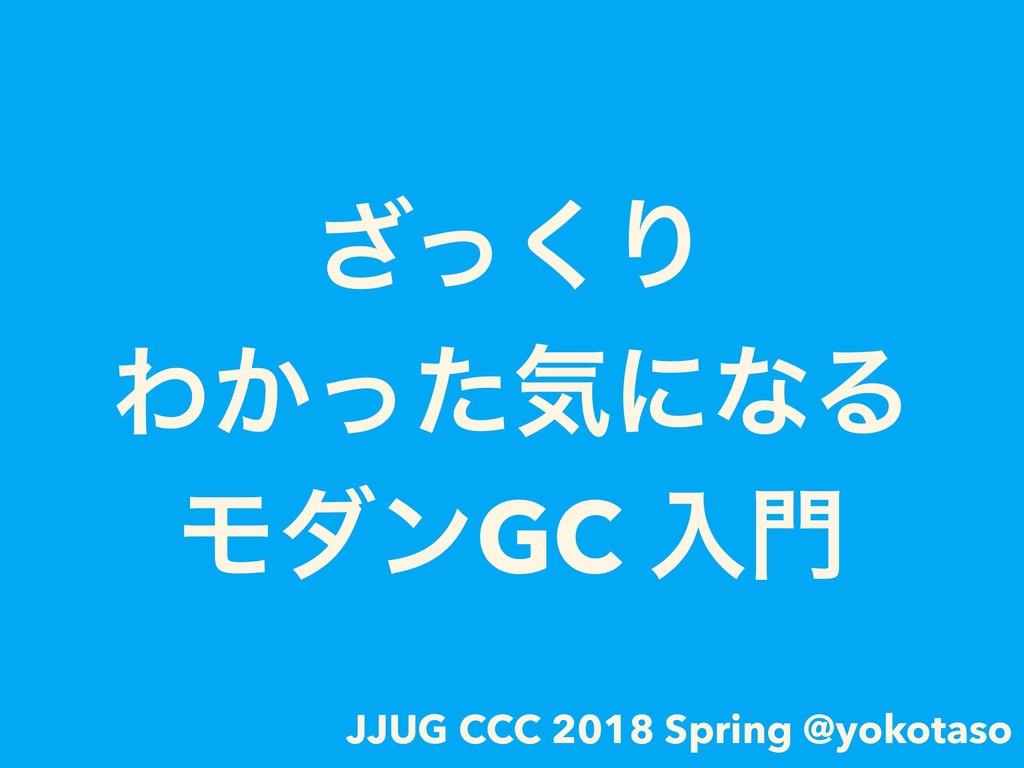 ͬ͘͟Γ Θ͔ͬͨؾʹͳΔ ϞμϯGC ೖ JJUG CCC 2018 Spring @y...