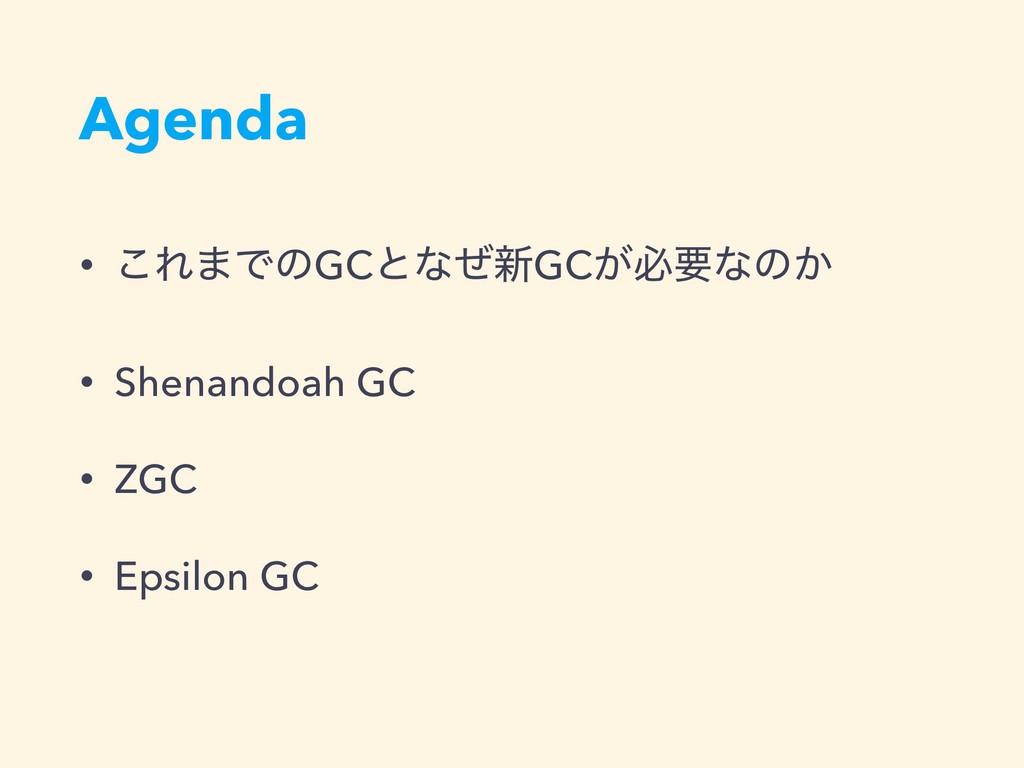 Agenda • ͜Ε·ͰͷGCͱͳͥ৽GC͕ඞཁͳͷ͔ • Shenandoah GC • ...