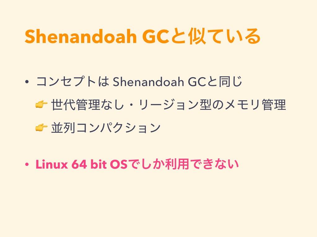 Shenandoah GCͱ͍ͯΔ • ίϯηϓτ Shenandoah GCͱಉ͡  ...