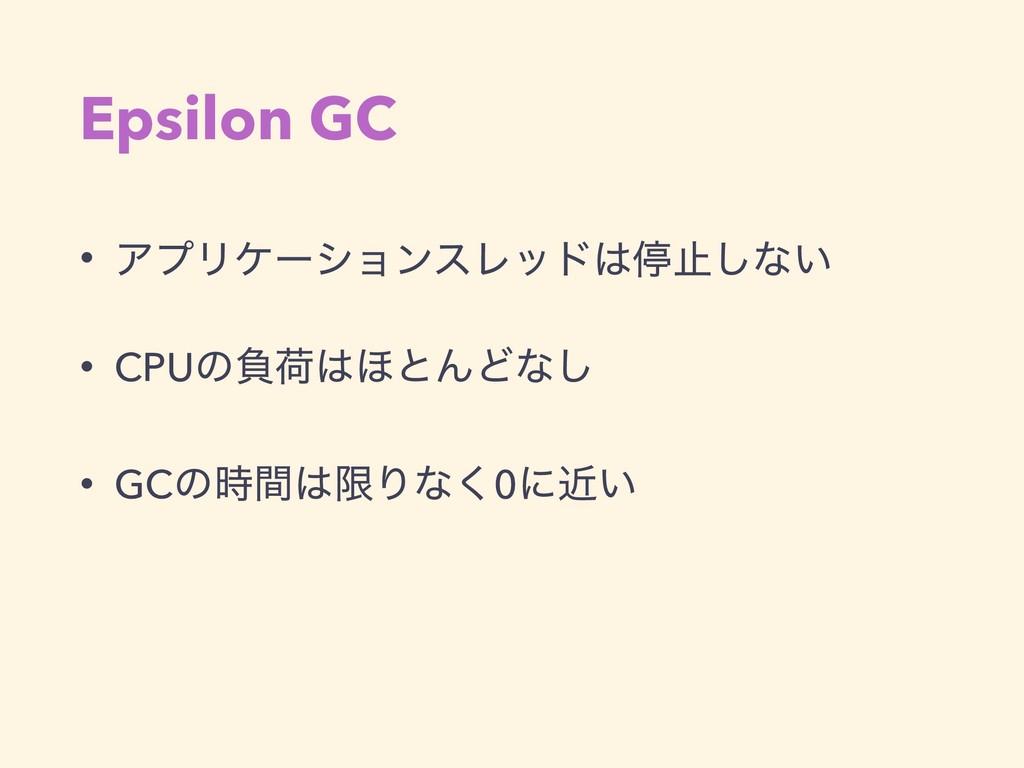 Epsilon GC • ΞϓϦέʔγϣϯεϨουఀࢭ͠ͳ͍ • CPUͷෛՙ΄ͱΜͲͳ͠...