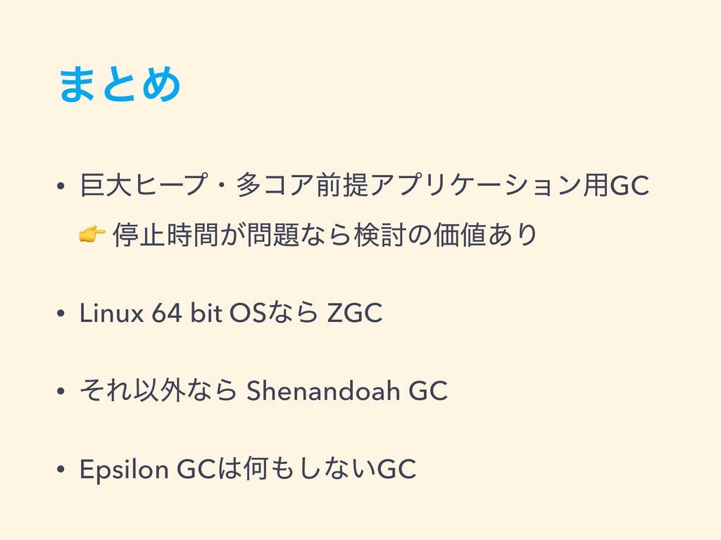 ·ͱΊ • ڊେώʔϓɾଟίΞલఏΞϓϦέʔγϣϯ༻GC  ఀࢭ͕ؒͳΒݕ౼ͷՁ͋Γ...