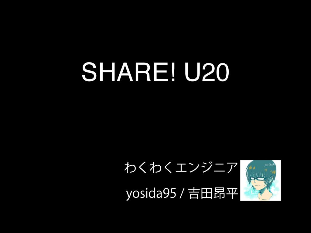 SHARE! U20 Θ͘Θ͘ΤϯδχΞ ZPTJEB٢ా߉ฏ