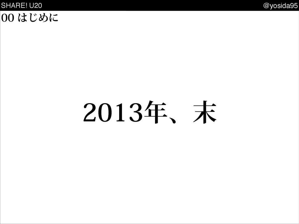 SHARE! U20 @yosida95 ɺ ͡Ίʹ