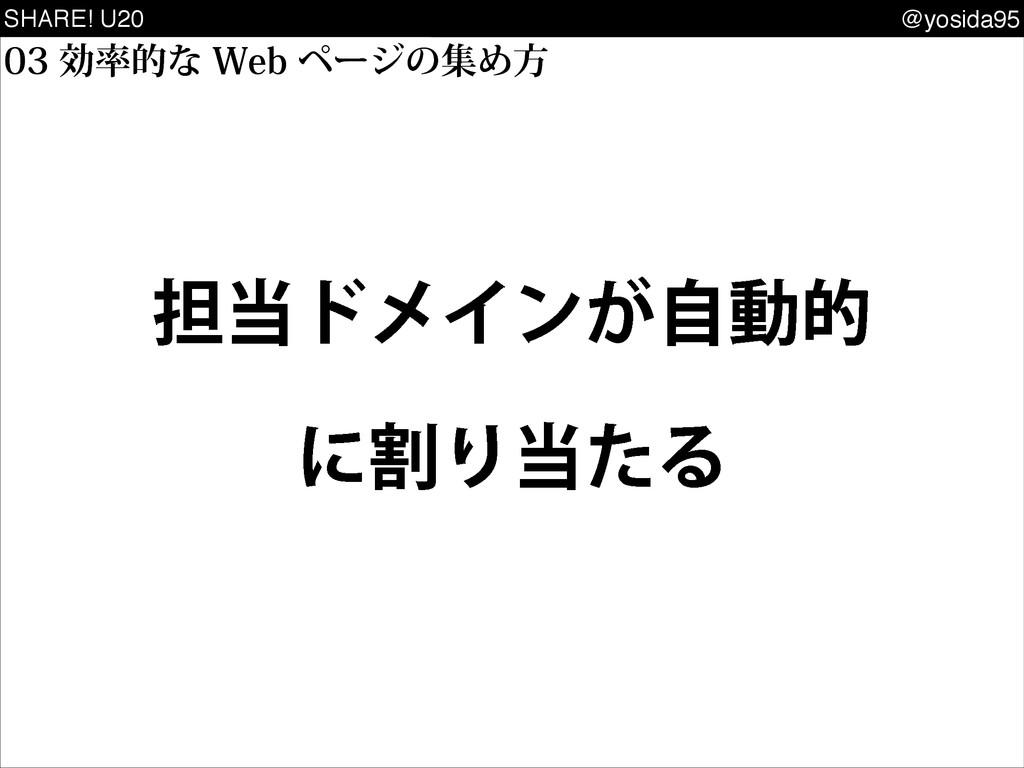 SHARE! U20 @yosida95 ޮతͳ8FCϖʔδͷूΊํ ୲υϝΠϯ...