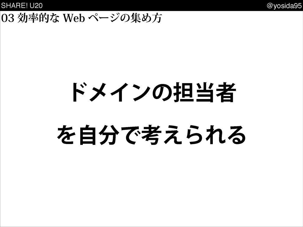 SHARE! U20 @yosida95 ޮతͳ8FCϖʔδͷूΊํ υϝΠϯͷ୲...