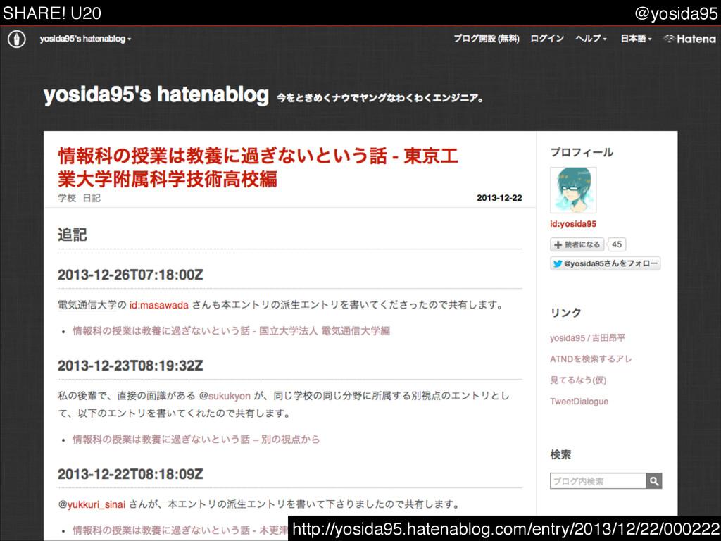 SHARE! U20 @yosida95 http://yosida95.hatenablog...