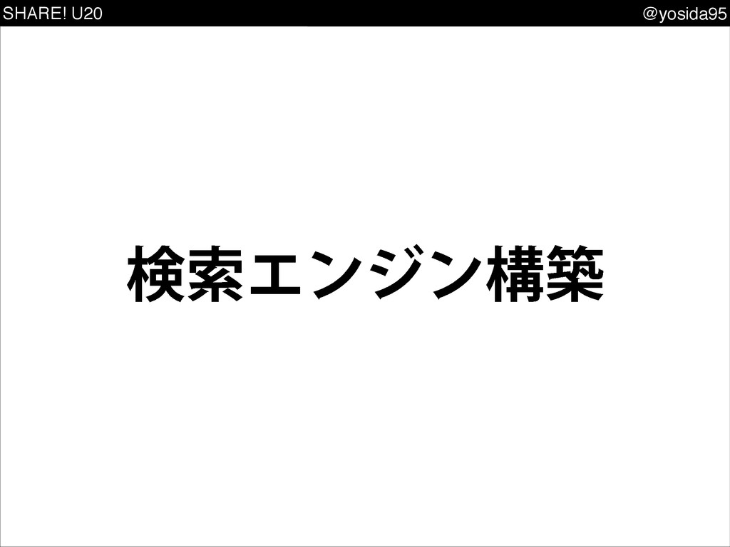 SHARE! U20 @yosida95 ݕࡧΤϯδϯߏங