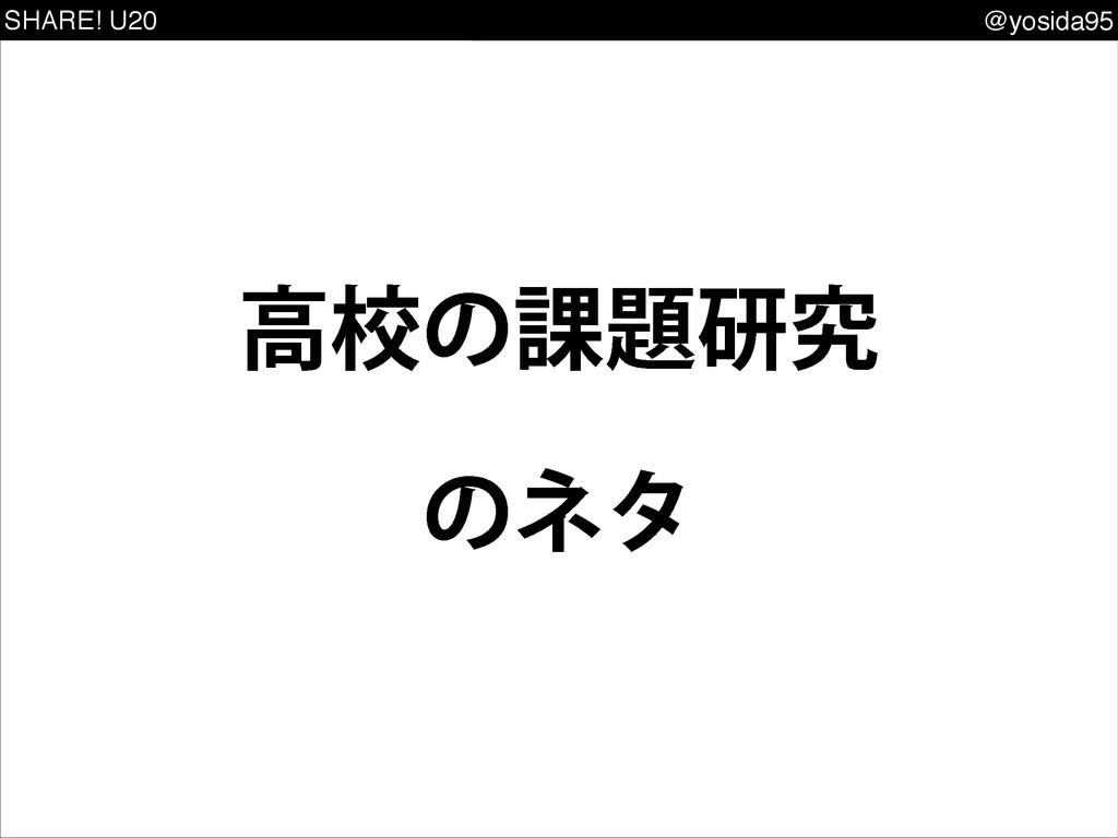 SHARE! U20 @yosida95 ߴߍͷ՝ݚڀ ͷωλ