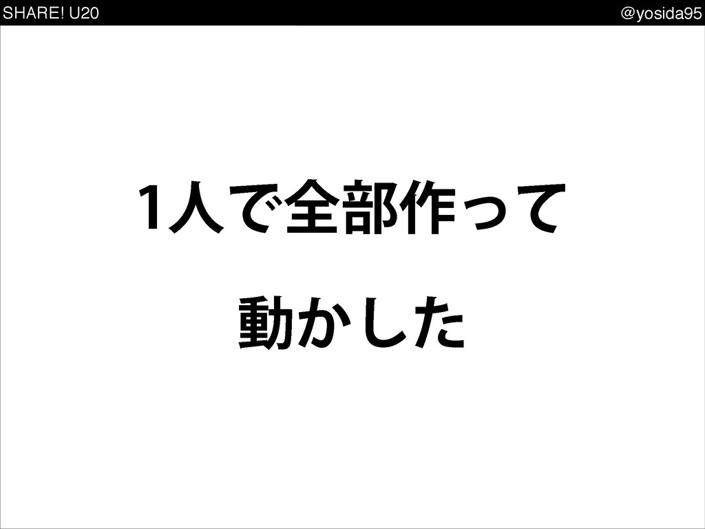 SHARE! U20 @yosida95 ਓͰશ෦࡞ͬͯ ಈ͔ͨ͠