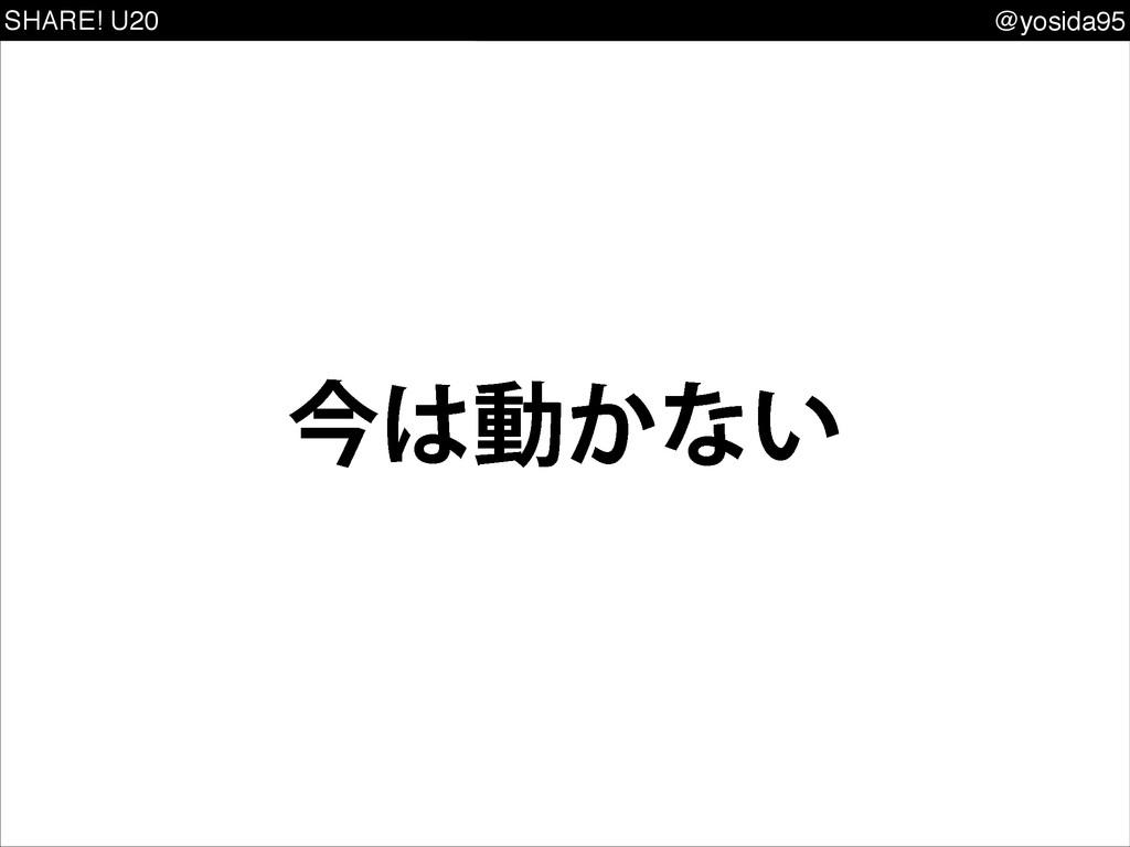 SHARE! U20 @yosida95 ࠓಈ͔ͳ͍