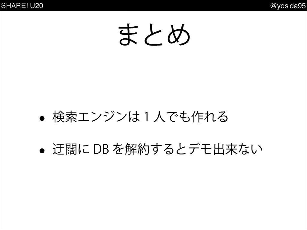 SHARE! U20 @yosida95 ·ͱΊ w ݕࡧΤϯδϯਓͰ࡞ΕΔ w ...