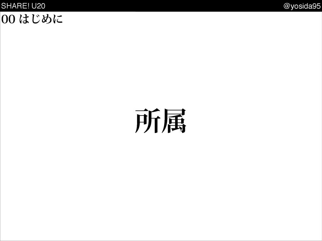 SHARE! U20 @yosida95 ॴଐ ͡Ίʹ