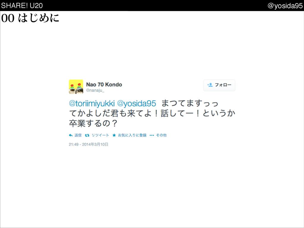 SHARE! U20 @yosida95 ͡Ίʹ