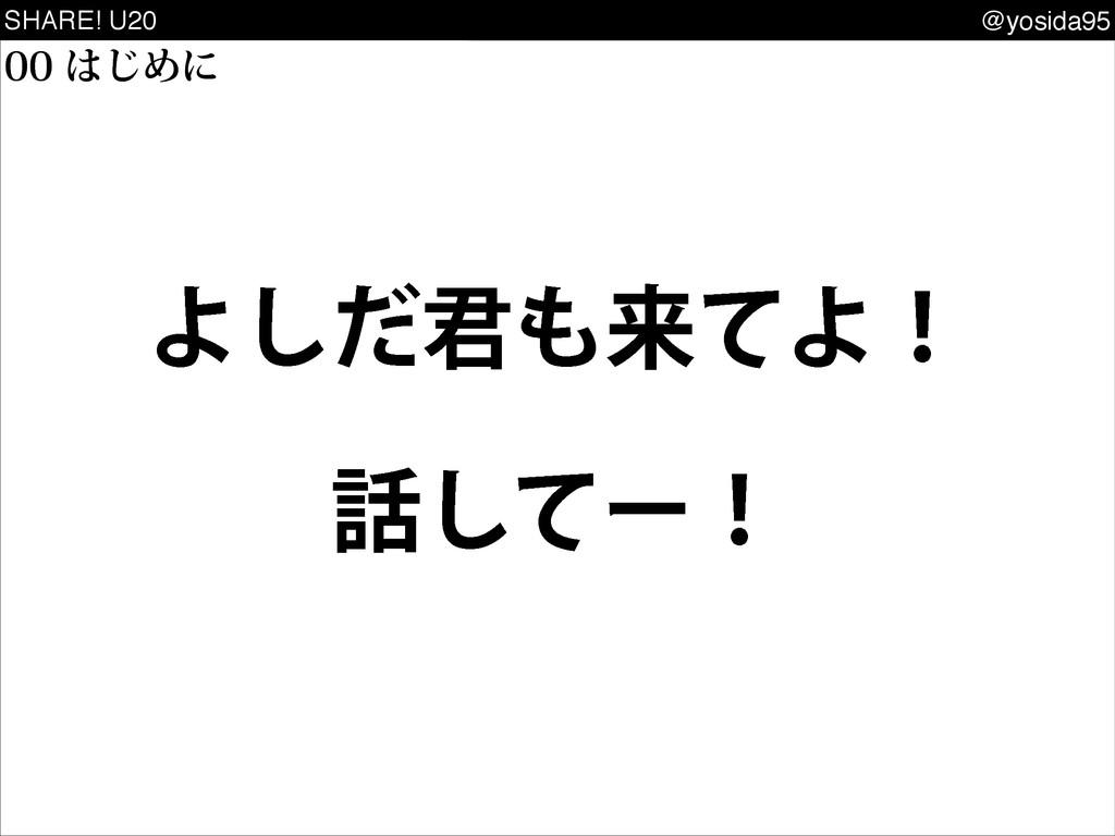 SHARE! U20 @yosida95 Αͩ͠܅དྷͯΑʂ ͯ͠ʔʂ ͡Ίʹ