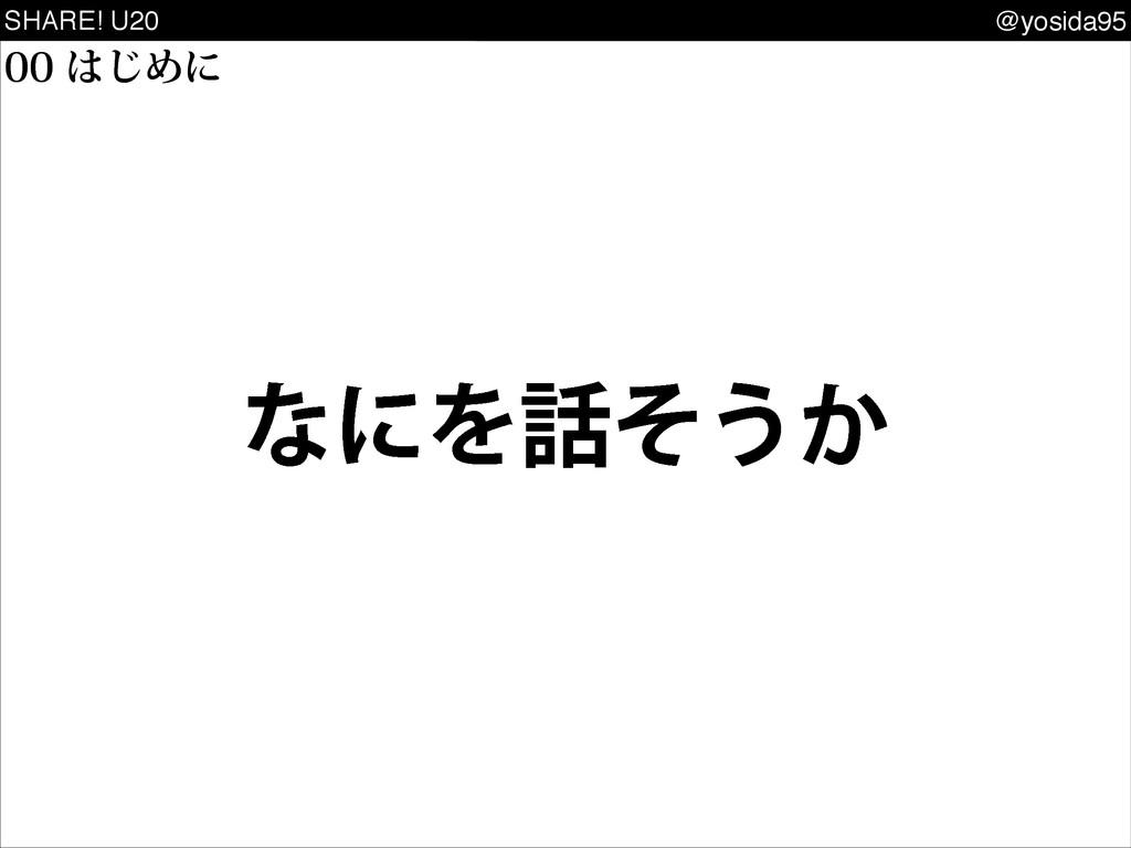 SHARE! U20 @yosida95 ͳʹΛͦ͏͔ ͡Ίʹ