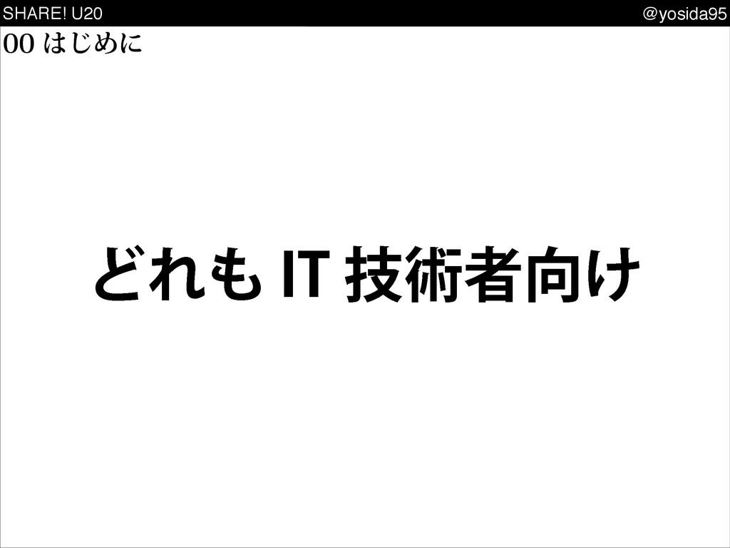 SHARE! U20 @yosida95 ͲΕ*5ٕज़ऀ͚ ͡Ίʹ