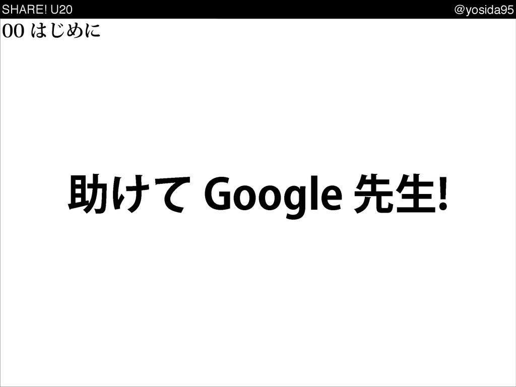 SHARE! U20 @yosida95 ॿ͚ͯ(PPHMFઌੜ ͡Ίʹ