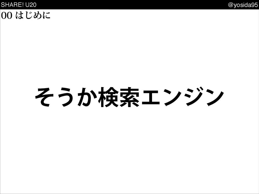 SHARE! U20 @yosida95 ͦ͏͔ݕࡧΤϯδϯ ͡Ίʹ