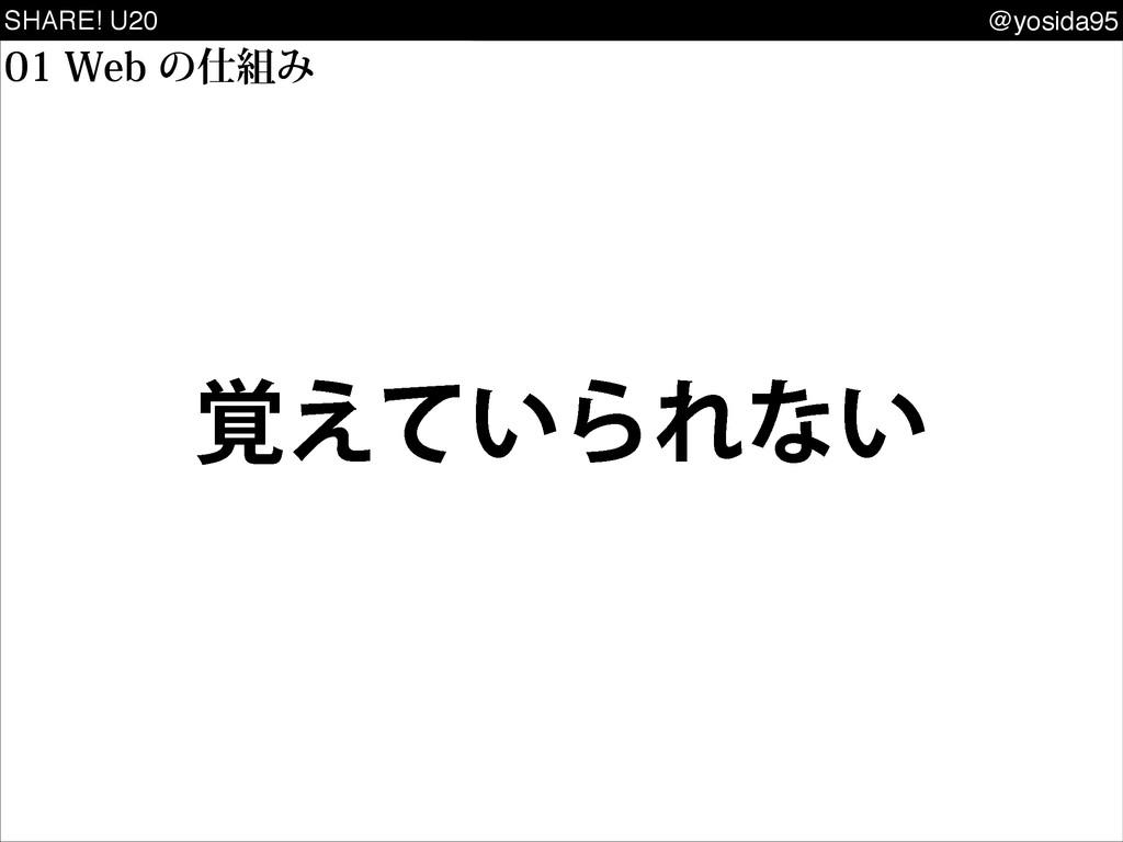 SHARE! U20 @yosida95 ͍֮͑ͯΒΕͳ͍ 8FCͷΈ