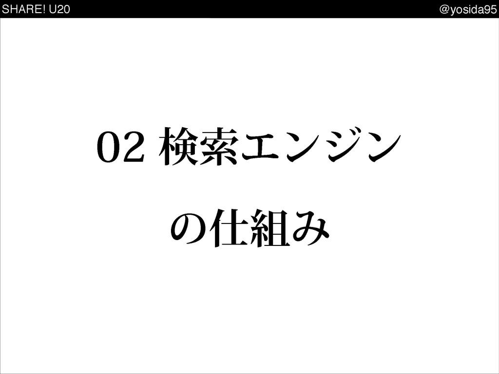 SHARE! U20 @yosida95 ݕࡧΤϯδϯ ͷΈ