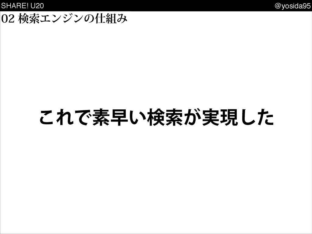 SHARE! U20 @yosida95 ͜ΕͰૉૣ͍ݕࡧ͕࣮ݱͨ͠ ݕࡧΤϯδϯͷΈ