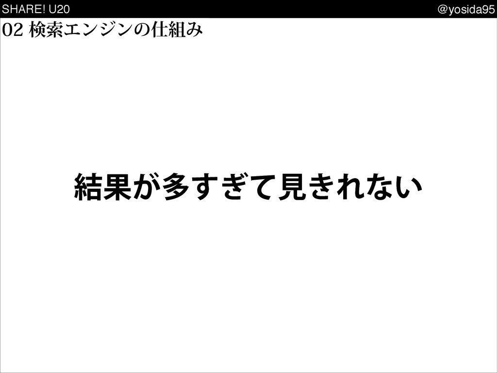 SHARE! U20 @yosida95 ݕࡧΤϯδϯͷΈ ݁Ռ͕ଟ͗ͯ͢ݟ͖Εͳ͍