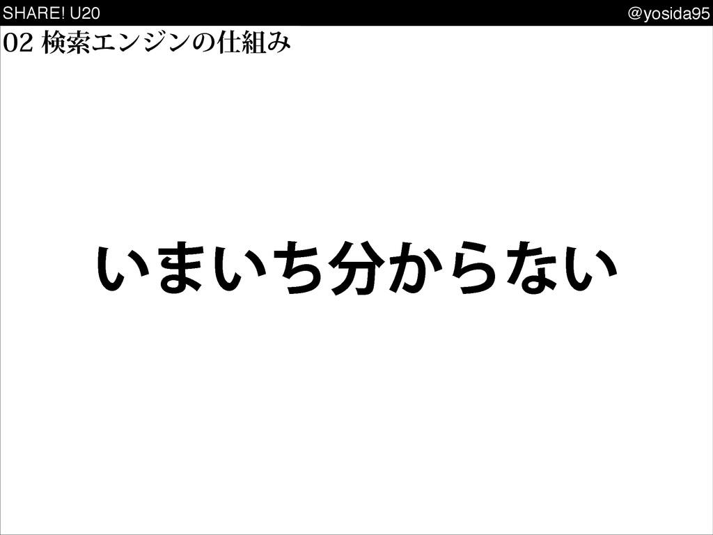 SHARE! U20 @yosida95 ݕࡧΤϯδϯͷΈ ͍·͍͔ͪΒͳ͍