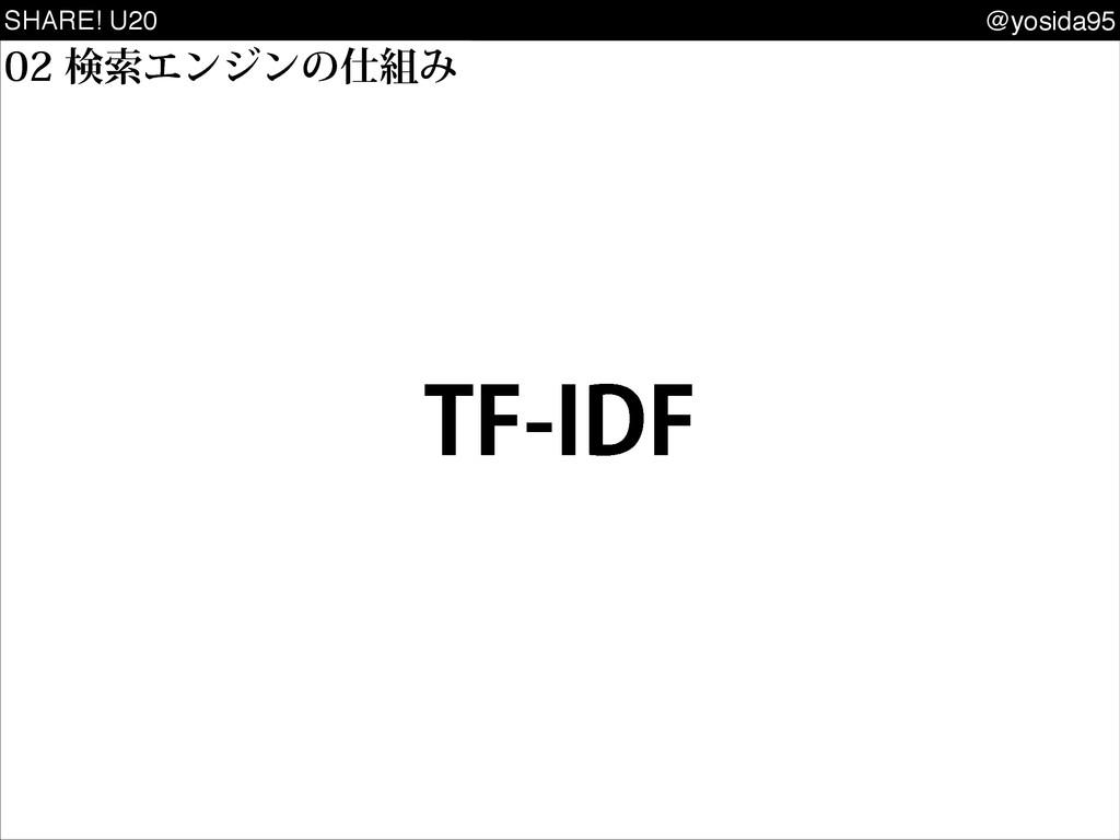 SHARE! U20 @yosida95 ݕࡧΤϯδϯͷΈ 5'*%'
