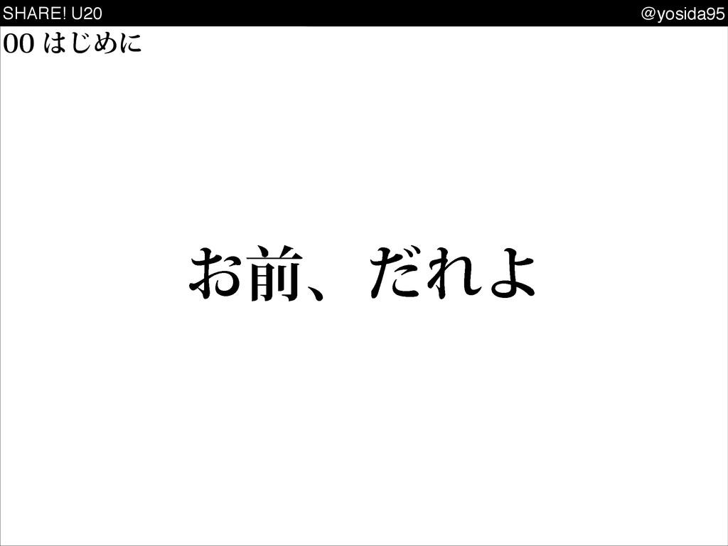 SHARE! U20 @yosida95 ͓લɺͩΕΑ ͡Ίʹ