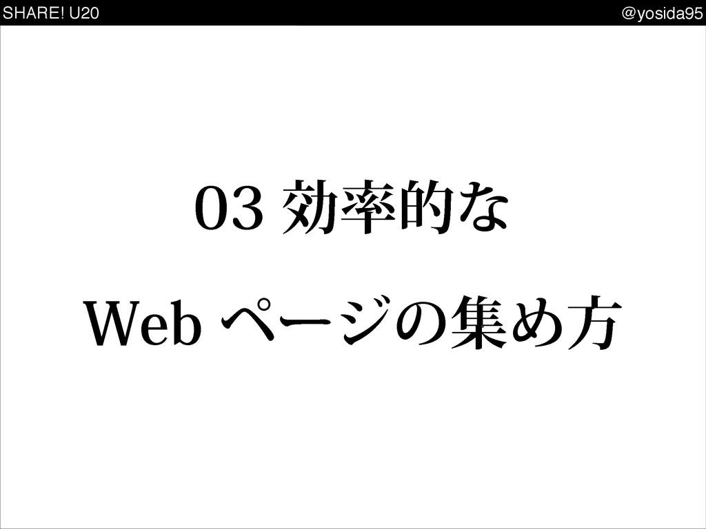 SHARE! U20 @yosida95 ޮతͳ 8FCϖʔδͷूΊํ