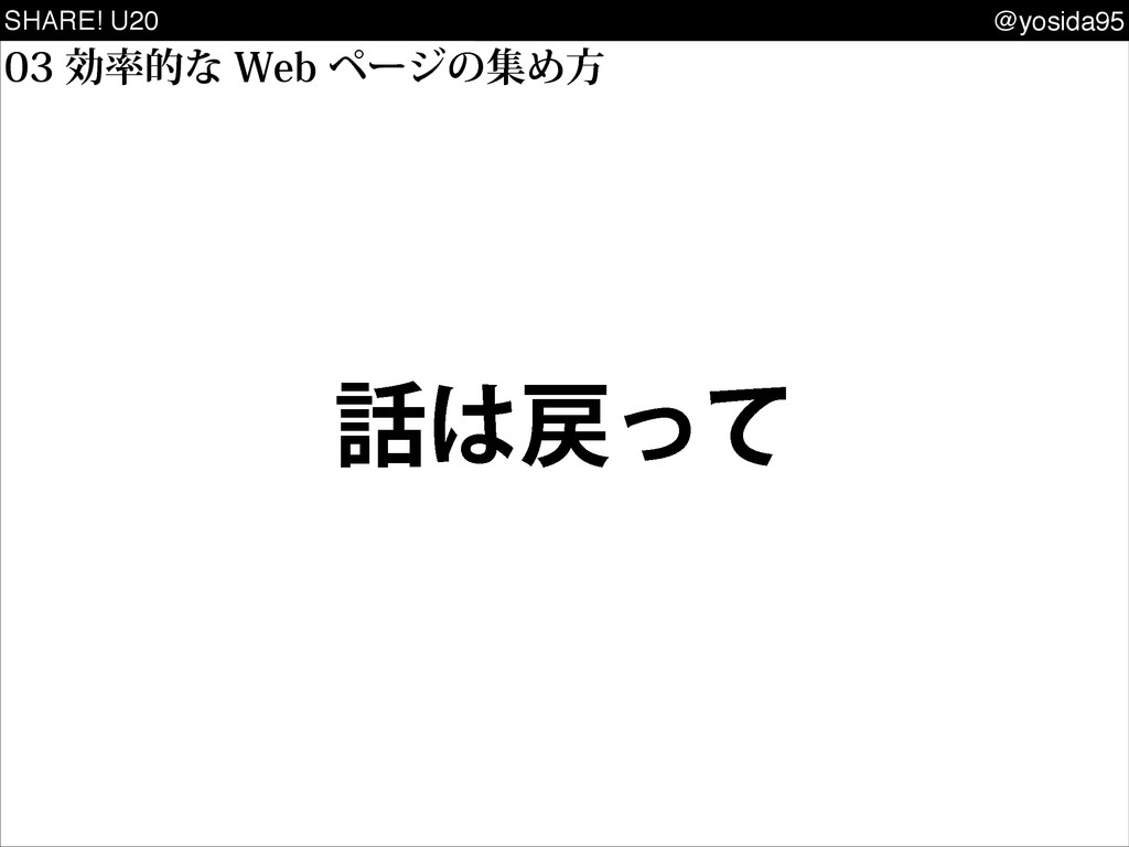 SHARE! U20 @yosida95 ޮతͳ8FCϖʔδͷूΊํ ͬͯ
