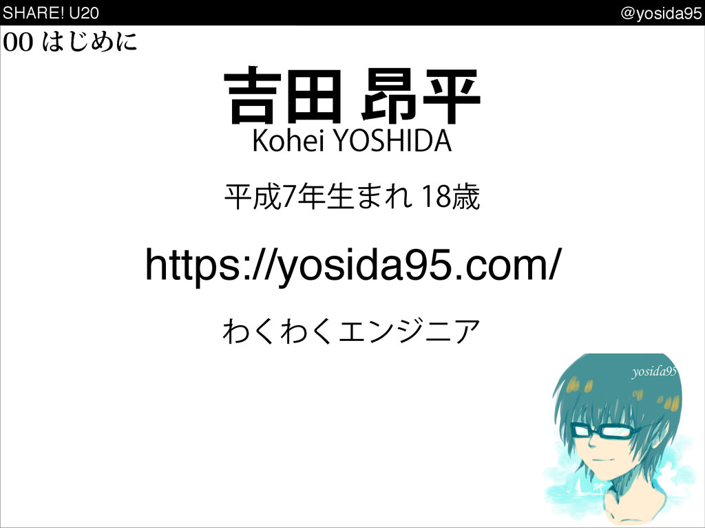 "SHARE! U20 @yosida95 ٢ా߉ฏ ,PIFJ:04)*%"" ฏੜ·..."