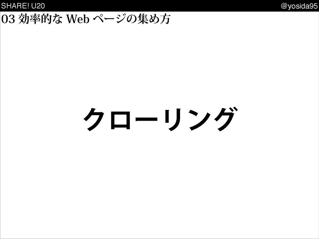 SHARE! U20 @yosida95 ΫϩʔϦϯά ޮతͳ8FCϖʔδͷूΊํ