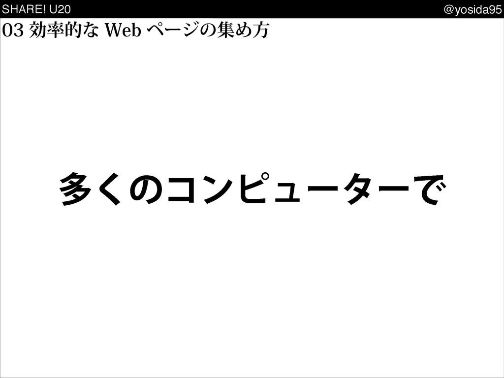 SHARE! U20 @yosida95 ޮతͳ8FCϖʔδͷूΊํ ଟ͘ͷίϯϐ...