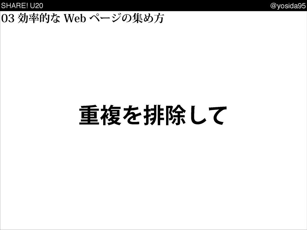 SHARE! U20 @yosida95 ޮతͳ8FCϖʔδͷूΊํ ॏෳΛഉআͯ͠
