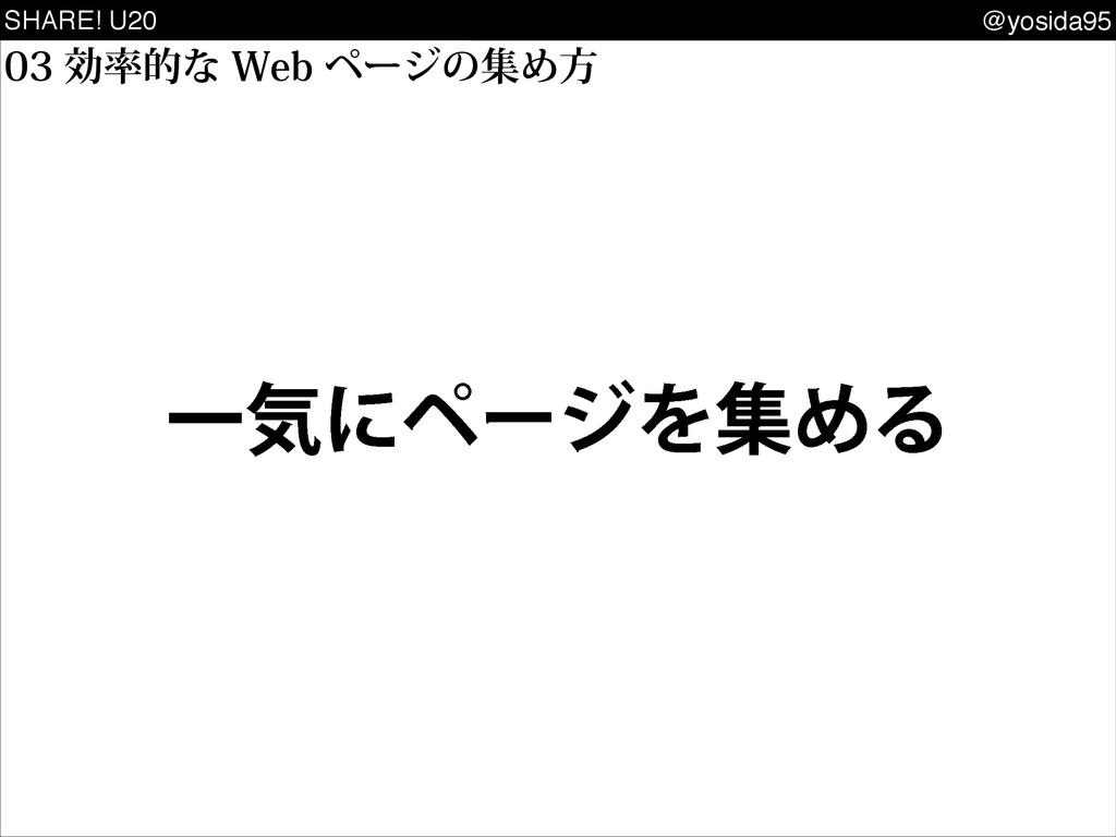 SHARE! U20 @yosida95 ޮతͳ8FCϖʔδͷूΊํ Ұؾʹϖʔδ...