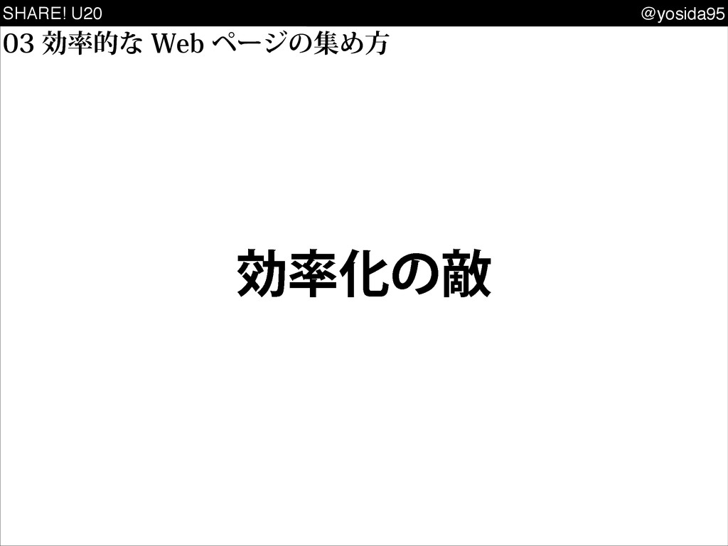 SHARE! U20 @yosida95 ޮతͳ8FCϖʔδͷूΊํ ޮԽͷఢ