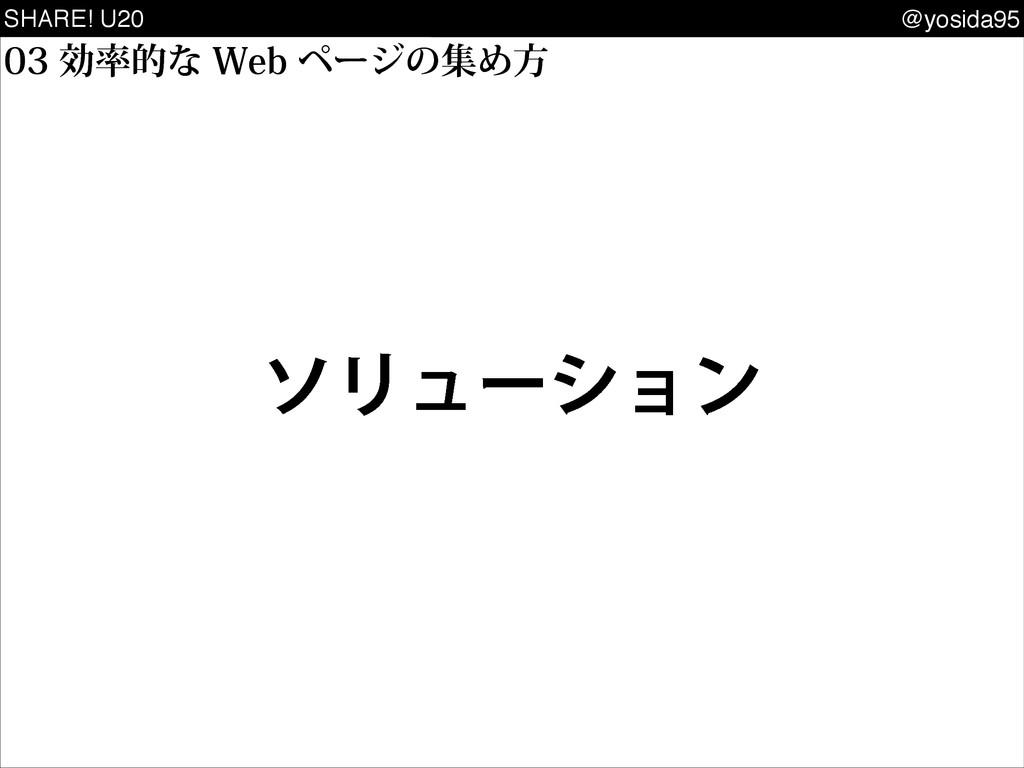 SHARE! U20 @yosida95 ޮతͳ8FCϖʔδͷूΊํ ιϦϡʔγϣϯ