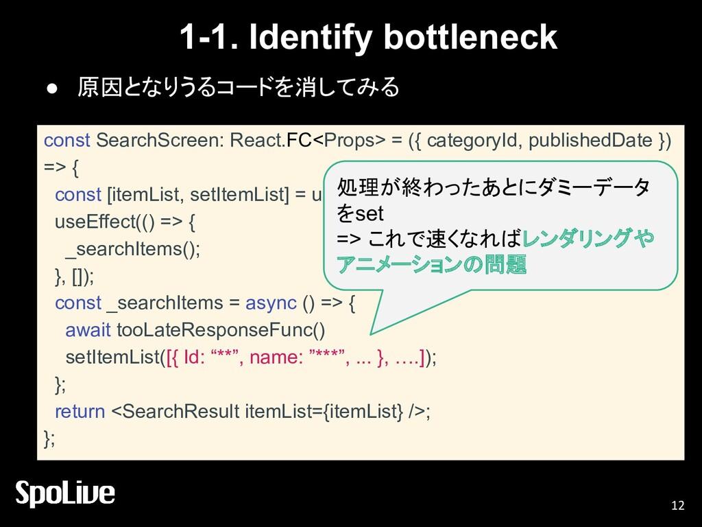 1-1. Identify bottleneck ● 原因となりうるコードを消してみる 12 ...