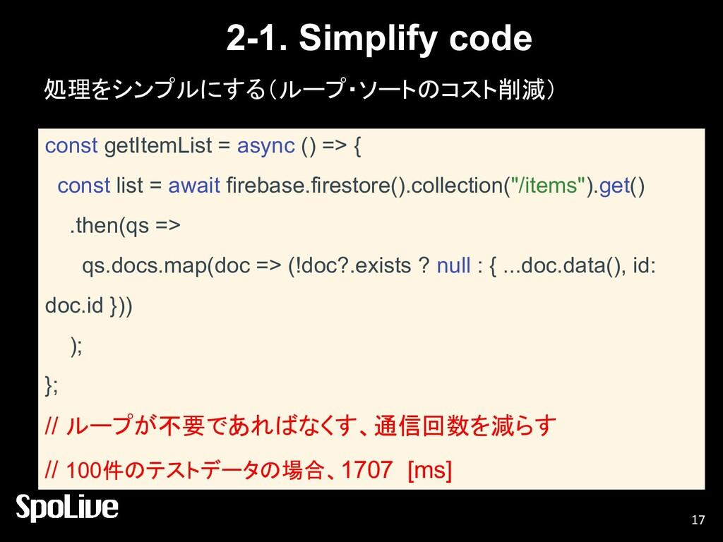 2-1. Simplify code 処理をシンプルにする(ループ・ソートのコスト削減) 17...