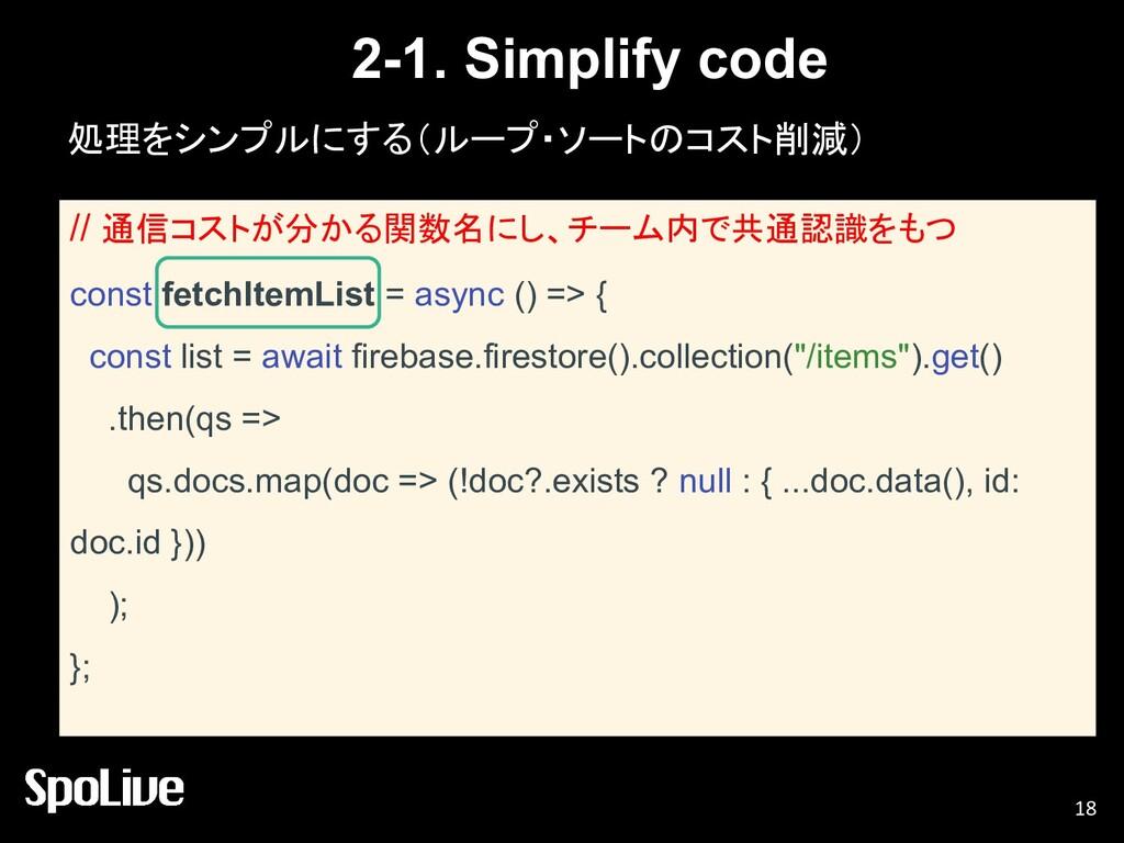 2-1. Simplify code 処理をシンプルにする(ループ・ソートのコスト削減) 18...